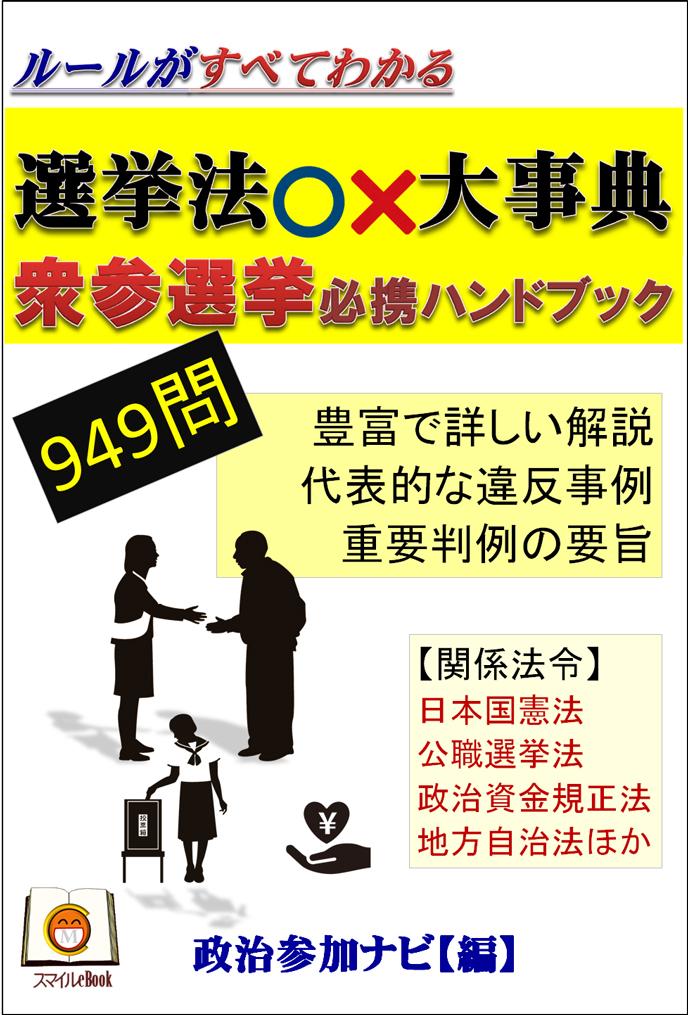 選挙法○×大事典衆参選挙必携ハンドブックの表紙